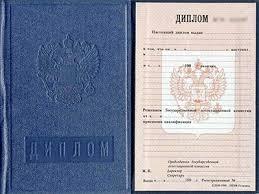 Купить диплом в Новосибирске дешево Диплом училища с приложением 1993 2006 года