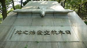 「徳川好敏」の画像検索結果