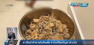 ชาวจีนเผาถ่านรมควันห้องพักฆ่าตัวตาย คาดเครียดปัญหาส่วนตัว : PPTVHD36