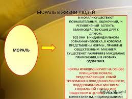 Презентация на тему МОРАЛЬ РЕЛИГИЯ УРОК ОБЩЕСТВОЗНАНИЯ  13 МОРАЛЬ В ЖИЗНИ ЛЮДЕЙ МОРАЛЬ СОВРЕМЕННЫЕ