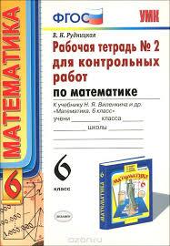Математика класс Рабочая тетрадь № для контрольных работ  Рабочая тетрадь №2 для контрольных работ Купить школьный учебник в книжном интернет магазине ru