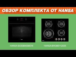 Тандем от Hansa - варочная поверхность+духовой шкаф - обзор ...