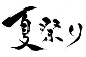 筆文字 夏祭り イラスト素材 4459312 フォトライブラリー Photolibrary