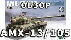 Обзор АMX-13/105 - <b>французский</b> легкий танк от Takom в 1/35 ...