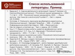 Презентация на тему strategic vision and academic year  45 Список использованной литературы