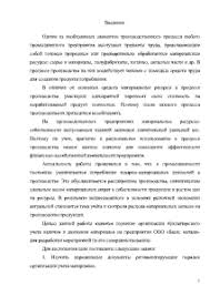 Бухгалтерский учет материалов на примере ООО Базис металл Курсовая Курсовая Бухгалтерский учет материалов на примере ООО Базис металл 3