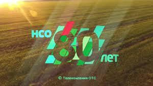 """""""НСО 80 ЛЕТ"""", фильм телеканала ОТС к юбилею <b>Новосибирской</b> ..."""