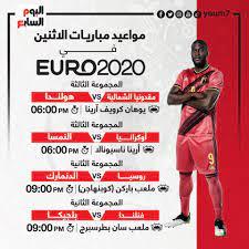 مواعيد مباريات اليوم الاثنين 21 - 6 - 2021 والقنوات الناقلة - اليوم السابع