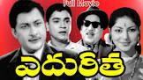 Taraka Rama Rao Nandamuri Yedureetha Movie