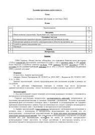 Задачи основные функции и система ОВД реферат по праву скачать  Задачи основные функции и система ОВД реферат по праву скачать бесплатно служба уголовным управления российской