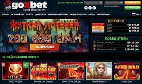 Особенности официального сайта онлайн казино Гоксбет с игровыми автоматам  777 | 19-27