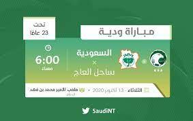 """المنتخب السعودي on Twitter: """"— مباراة ودية — 🇸🇦 السعودية 🆚 ساحل العاج  🇨🇮 #معاك_يالأخضر… """""""
