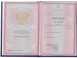 Купить диплом о среднем специальном образовании в  Купить диплом колледжа 2002 Казань
