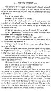essay on science essay on the ldquo inventions of science rdquo in hindi the essay on the ldquoinventions of sciencerdquoin hindi