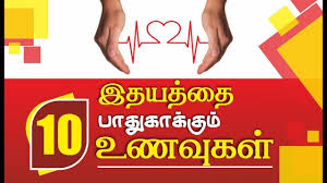 Health Tips In Tamil 10 Heart Health Foods