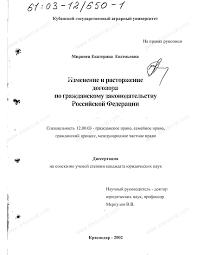 Диссертация на тему Изменение и расторжение договора по  Диссертация и автореферат на тему Изменение и расторжение договора по гражданскому законодательству Российской Федерации