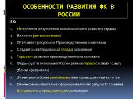 Микроэкономика темы курсовых работ Особенности развития финансового капитала в современной
