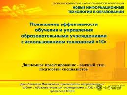 Презентации на тему дипломная работа по экономике Скачать  2 3 февраля 2010 г Дипломное проектирование важный этап подготовки специалистов Диго Светлана
