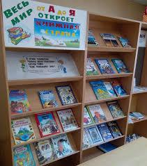 Библиотека имени Михаила Ульянова Имидж библиотеки от идеального  Сельская библиотека как информационный досуговый центр местного сообщества мощный рычаг продвижения книги и чтения к сельскому жителю