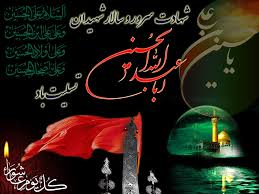 Image result for عکس تاسوعا و عاشورا