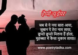 happy new year shayari on 2021 in hindi