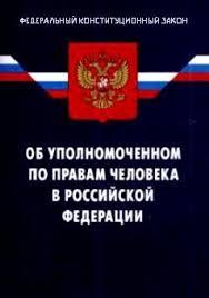 Картинки по запросу Права Уполномоченного по правам человека в Российской Федерации