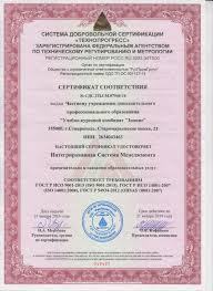 Учебно Курсовой Комбинат Знание Знание  lisence1 lisence2 lisence22 vnesenie Сертификат
