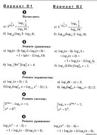 Контрольная работа по алгебре логарифмы Дидактические материалы  Контрольная работа по алгебре логарифмы Дидактические материалы 10 класс алгебра Каталог файлов Математический марафон