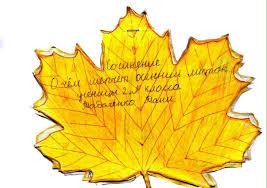 Дневник класса Сочинение сказка О чём шепчет осенний листок  Сочинение сказка О чём шепчет осенний листок