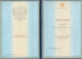 Купить диплом о высшем образовании в Санкт Петербурге gosdokument Диплом магистра 1997 2003 г
