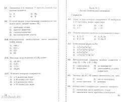 Контрольные и самостоятельные работы по химии класс ФГОС  Контрольные и самостоятельные работы по химии 8 класс ФГОС