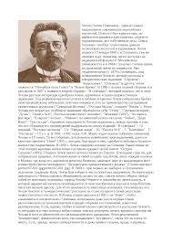 Чехов реферат по русской литературе скачать бесплатно биография  Это только предварительный просмотр