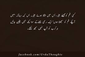 Best Positive Quotes Sayings In Urdu Images Urdu Thoughts औरत