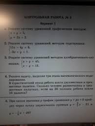 Ответы mail ru помогите решить или найти контрольная работа № по  ru помогите решить или найти контрольная работа №3 по алгебре 7 класс александрова вариант 1 в гдз нету