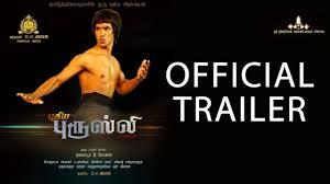 Puthiya Brucelee Official Trailer