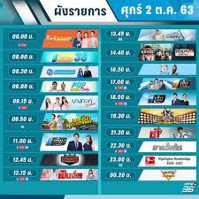 PPTV HD 36 - ตารางออกอากาศ #PPTVHD36 ประจำวันศุกร์ที่ 2...