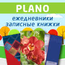 Ежедневники, записные книжки, блокноты | My-shop.ru