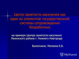 Презентация на тему ОТЧЕТ О ПРАКТИКЕ Комитет по труду и  Центр занятости населения как один из элементов государственной системы сопровождения безработных на примере Центра занятости населения