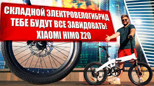 <b>Электровелосипед Xiaomi Himo Z20</b> / Распаковка и обзор ...