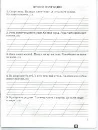 из для заданий по русскому языку Контрольное списывание  Иллюстрация 4 из 6 для 3000 заданий по русскому языку Контрольное списывание 1 класс Узорова