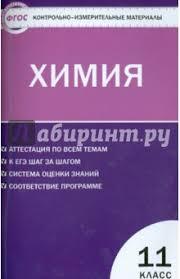 Книга Химия класс Контрольно измерительные материалы ФГОС  Контрольно измерительные материалы
