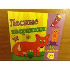 """Отзыв о Детская <b>книжка</b> """"Лесные зверюшки"""" с наклейками ..."""