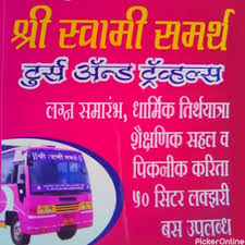 shree swami samarth tours and travels