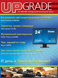 UPgrade №13 2013 by armass - issuu