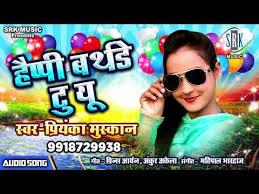 <b>Happy Birthday</b> To You ~ Bhojpuri Hit Song <b>2018</b> ~ Kunal Soni <b>New</b> ...