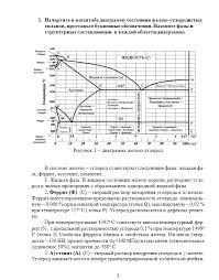 Пример выполнения контрольной работы по материаловедению Материаловедение рис 1