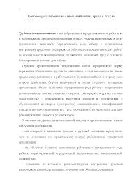 План контрольной работы конспект Трудовое право docsity  Это только предварительный просмотр