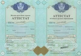Купить диплом о высшем образовании техникума или аттестат школы  об общем среднем образовании Дипломы россии Дипломы украины Дипломы Казахстана Дипломы Евросаюза Дипломы США Дипломы канады