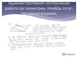 Презентация на тему Математика класс Квадратные корни  9 Административная контрольная работа по геометрии Ноябрь 2013г Четырехугольники