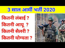 indian army vacancy 10th p 2020